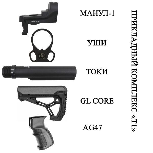 "Прикладный комплекс (Т1) - на ""Тигр"", СВД, TG-3, Тигр-308"